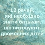 12 things parents of bilingual children need to know - Ukranian