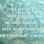 12 things parents of bilingual children need to know - Belarusian